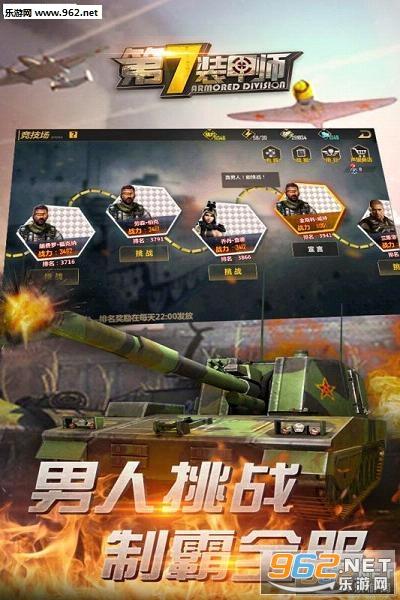 第7装甲师九游正式版_截图3
