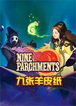 九张羊皮纸(Nine Parchments)