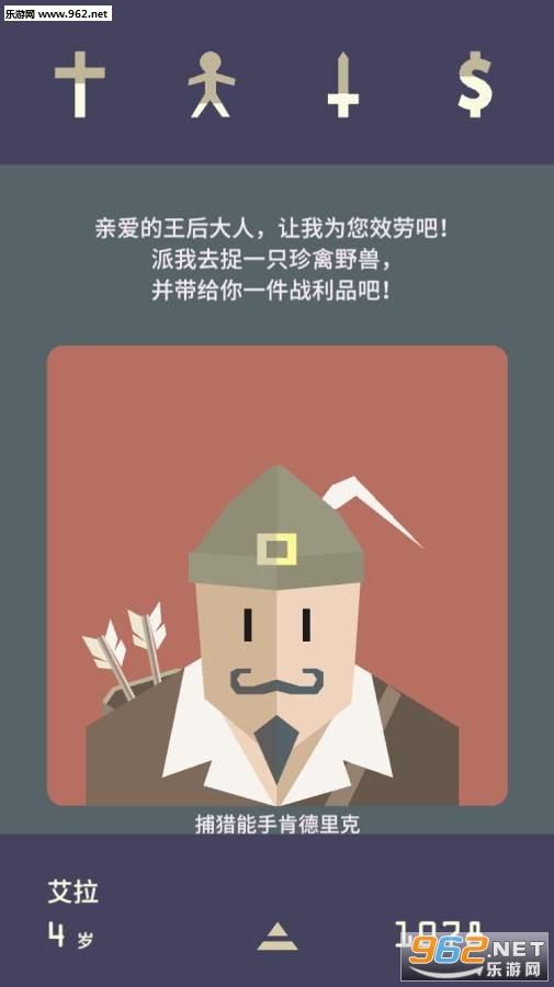王权2:女王陛下中文破解版_截图