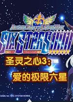 圣灵之心3:爱的极限六星