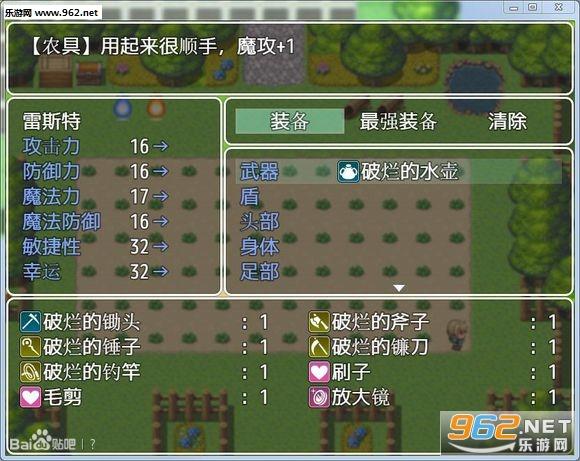符文工房4S国产独立同人游戏截图5