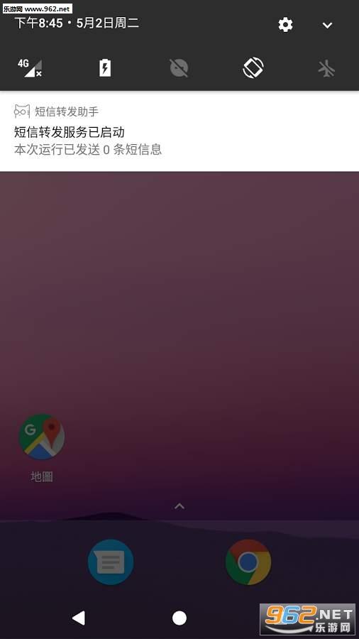 短信转发助手appv1.3.1_截图