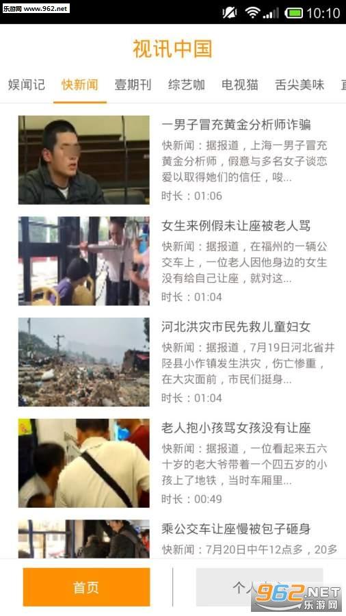 视讯中国appv6.0.0.3_截图