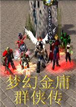 梦幻金庸群侠传v3.3群魔乱舞破解版 HKE作弊+刷物品+P闪无CD无限蓝