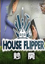house flipper(炒房)