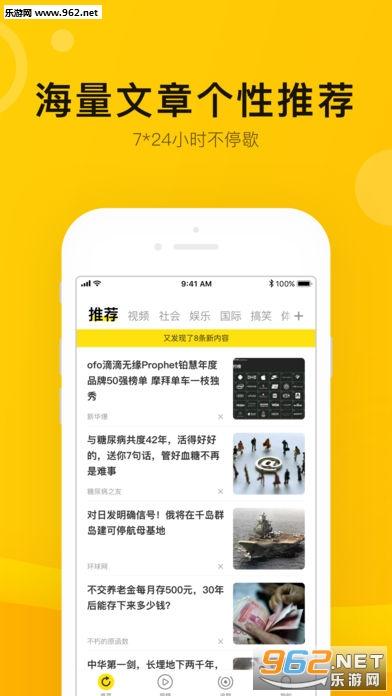 搜狐新闻资讯版送红包新版v6.7.6_截图