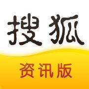 搜狐资讯_搜狐新闻资讯版送红包新版v6.7.