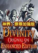 神界:原罪加强版