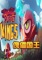 傀儡国王(Puppet Kings)