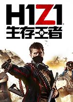H1Z1:生存王者