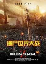 僵尸世界大��(World War Z)