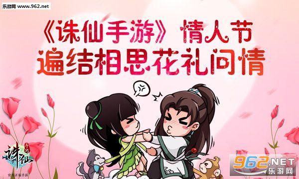 诛仙手游2月13日更新内容 情人节活动开启