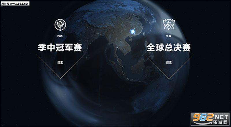LOL2017全球总决赛中国比赛场馆地点公布 S7赛程预览