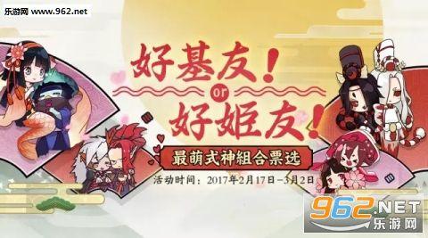 阴阳师2月17日抢先体验服更新内容一览