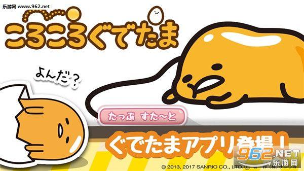 以可爱蛋黄哥为主角的全新休闲益智类手机游戏