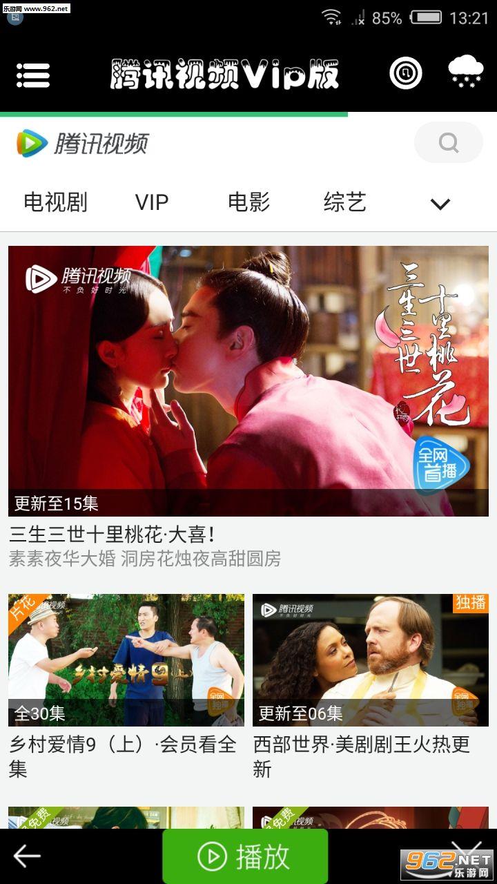 腾讯视频app(三生三世十里桃花)刘亦菲版v5.5截图0