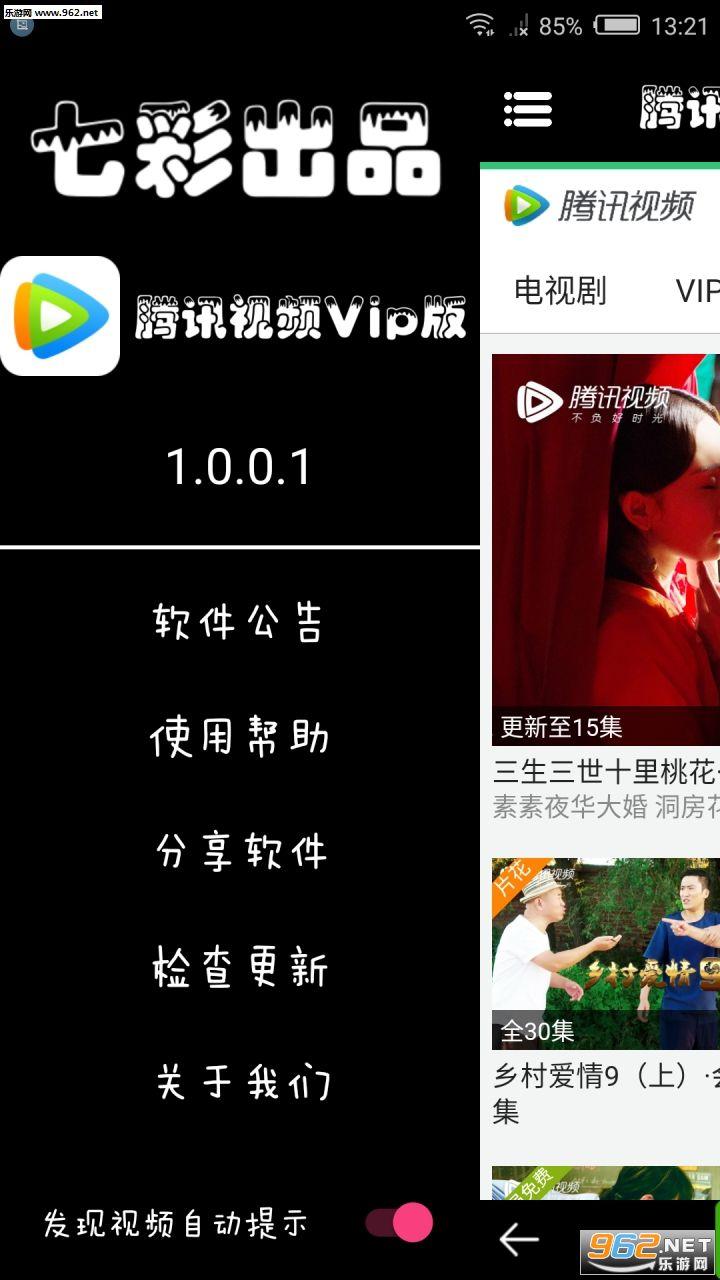 腾讯视频app(三生三世十里桃花)刘亦菲版v5.5截图1