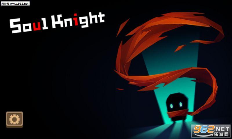 灵魂骑士最新破解版v1.2.0_截图