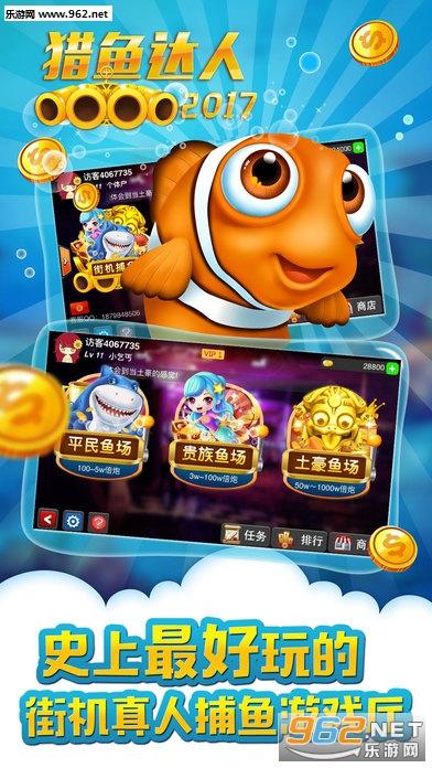 腾讯猎鱼达人手游v1.3.2.7 最新版截图2