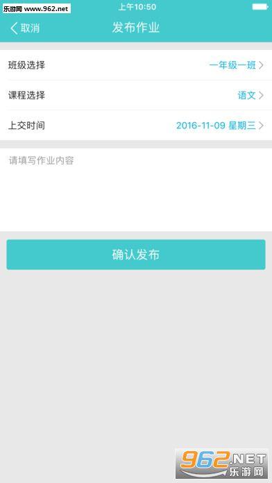 童迹教师版appv1.0.4苹果版_截图1