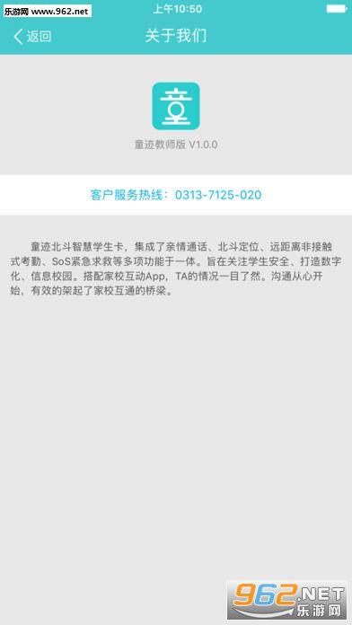 童迹教师版appv1.0.4苹果版_截图3