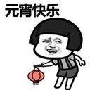 元宵节快乐蘑菇头表情包图片