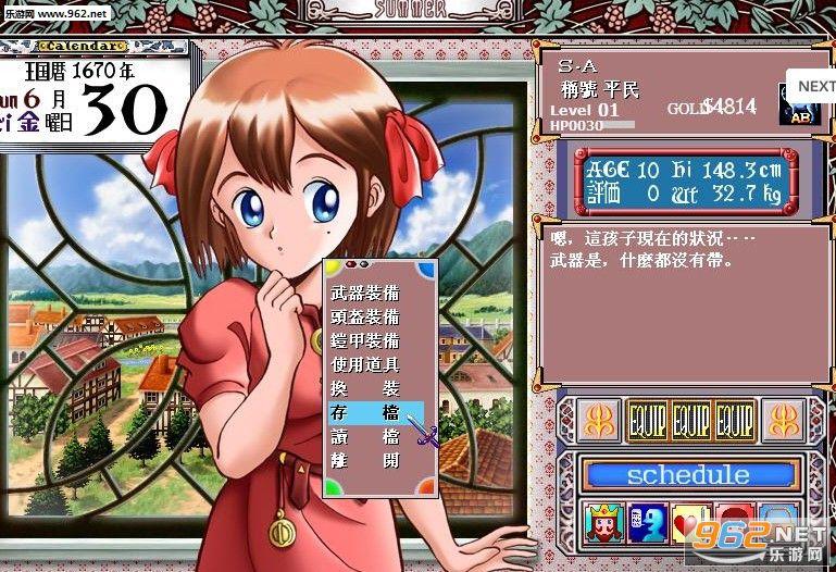 美少女梦工厂1重制简体中文版截图0