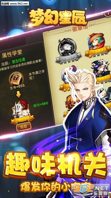 梦幻星辰苹果版截图4