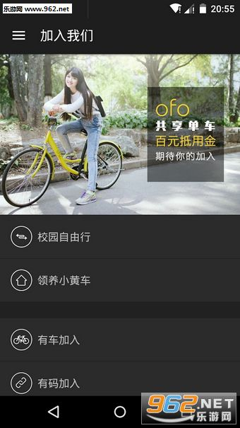 ofo共享单车appv1.8.5_截图3