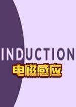 Induction电磁感应