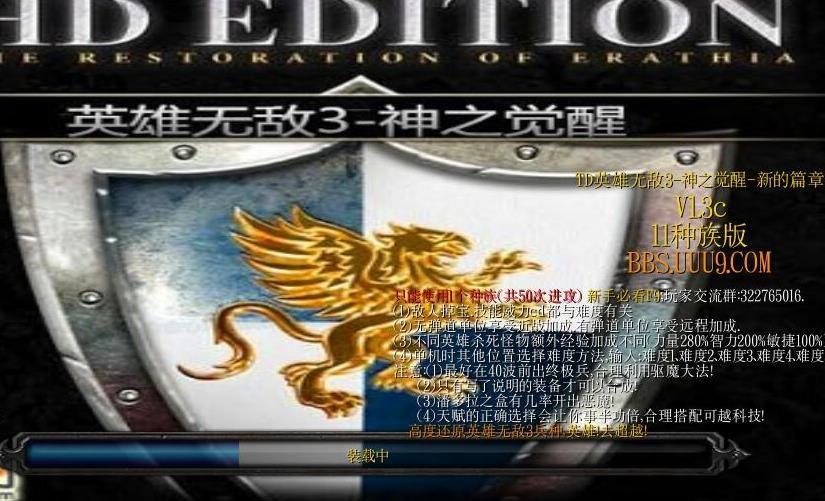 英雄无敌3神之觉醒终焉之战1.3c正式版
