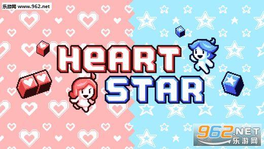 心之星Heart Star苹果版截图0
