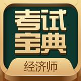 2017版经济师考试宝典app