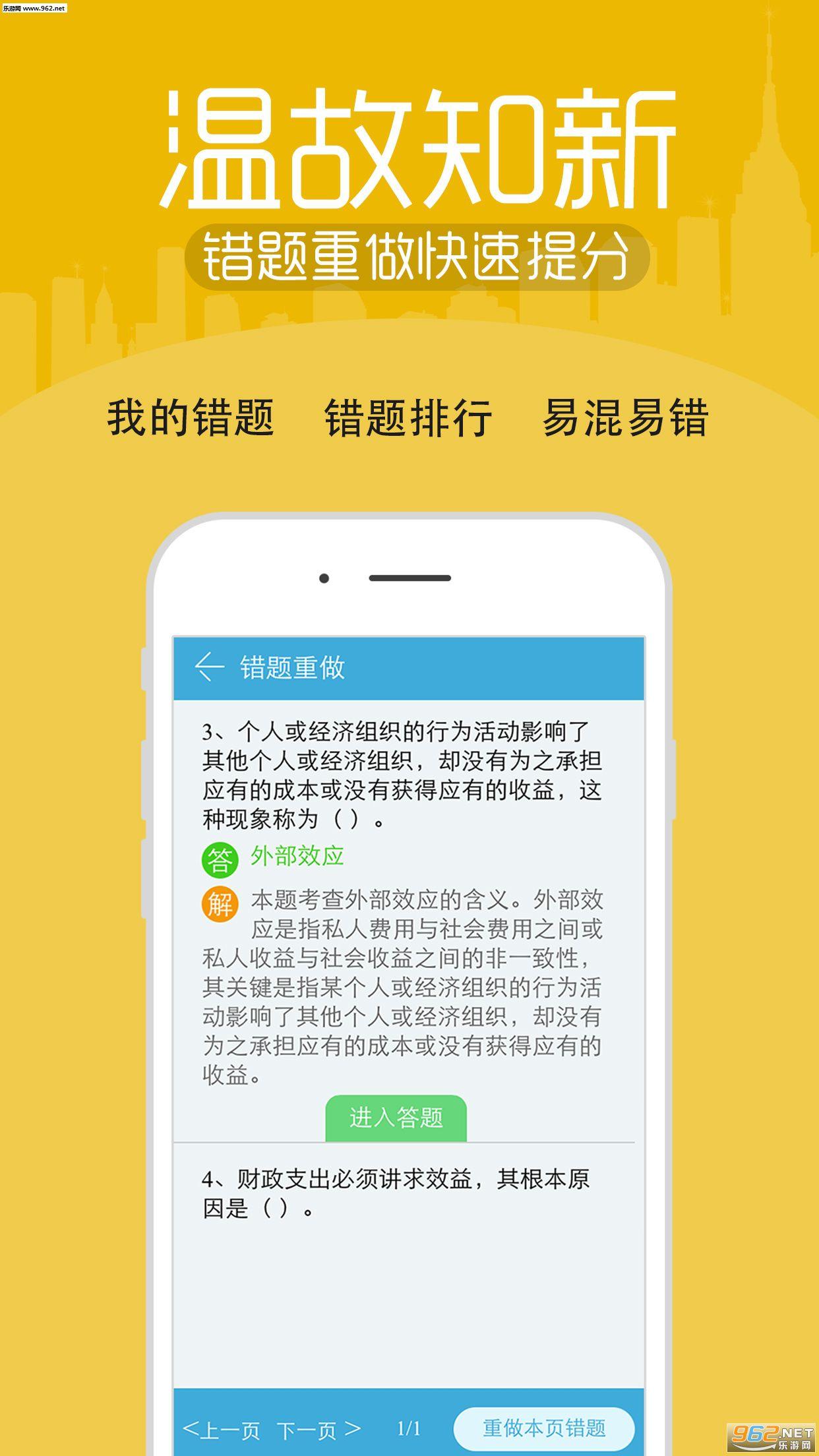 2017版经济师考试宝典appv1.1_截图0