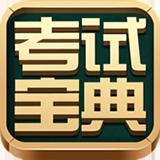 考���典app2017手�C版