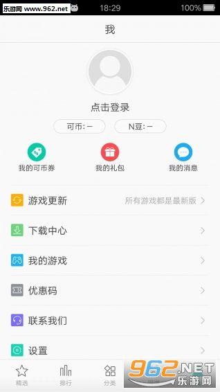 oppo游戏中心app