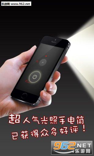 强光手电筒appv8.1_截图0