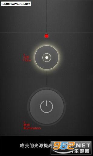 强光手电筒appv8.1_截图2