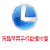 淘晶苹果手机数据恢复精灵绿色免费版v2.3.8