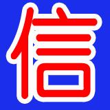 诚信银行流水账打印软件正版免费v8