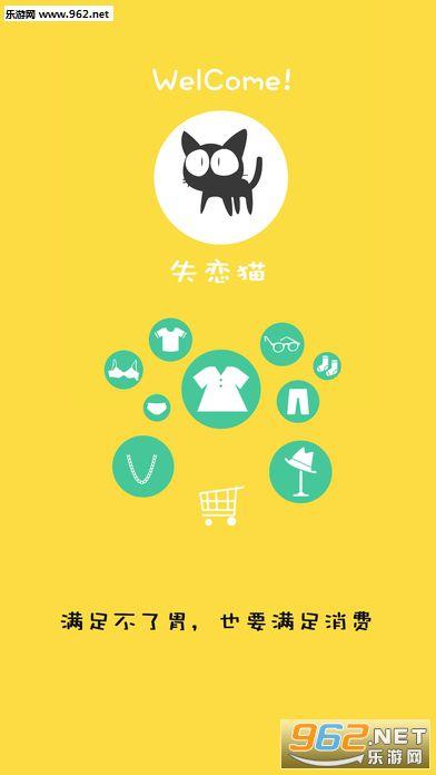 失恋猫app1.1.5截图1