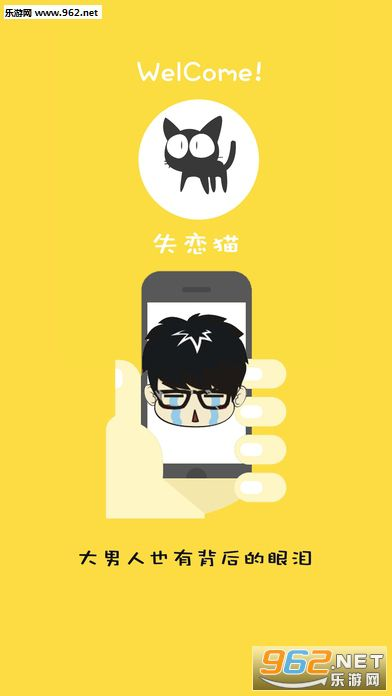 失恋猫app1.1.5截图2