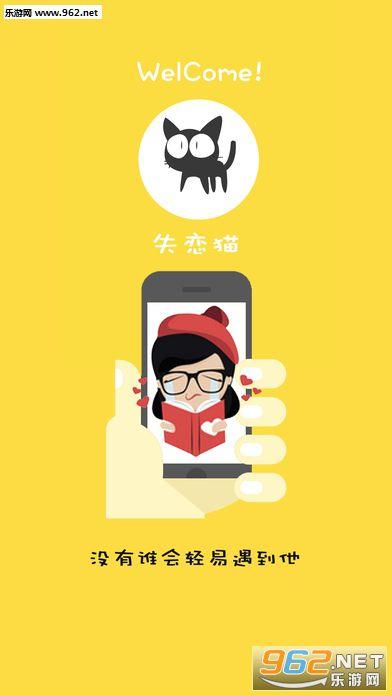 失恋猫app1.1.5截图3