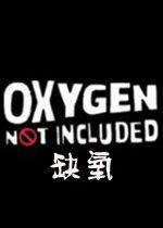 缺氧build试玩中文版
