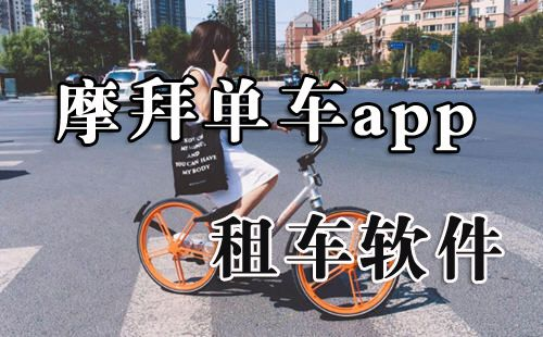 摩拜单车app