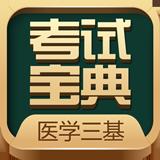 医学三基考试宝典2017新版v5.83