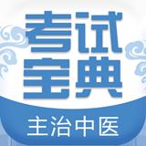 主治中医师考试宝典安卓版2017最新版v1.3