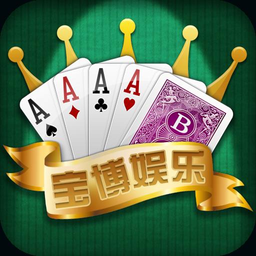 宝博棋牌安卓版v1.0