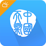 中国天气通appv6.2.2