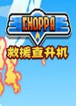 Choppa救援直升机